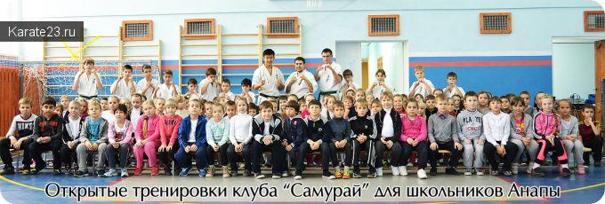Открытые тренировки школьников в Анапе