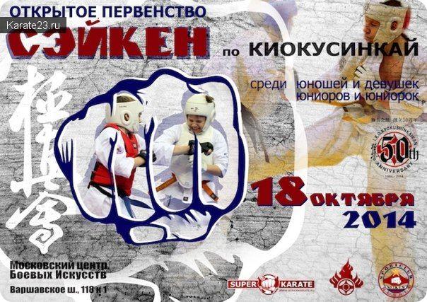 Сейкен турнир Москва