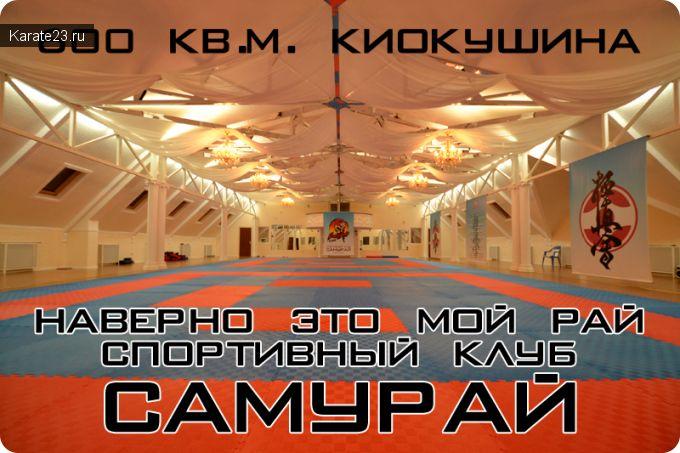 Спортивный клуб Самурай Анапа Киокушинкай каратэ в Анапе. Спорт и Киокушинкай