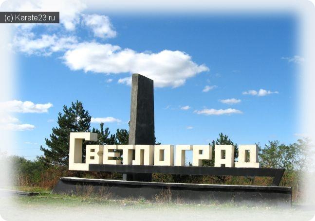 Турниры: Светлоград Каратэ Киокушинкай