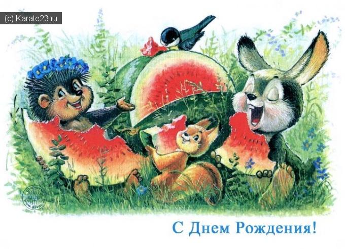 Открытки с днем рождения советские