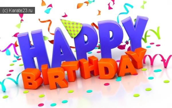 Поздравления с днем рождения для ютубера