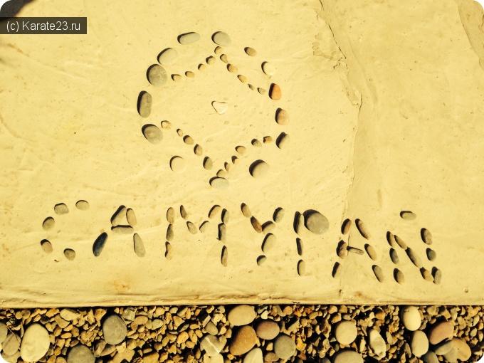 Путь Самурая: САМУРАИ НЕ ИЩУТ ЛЕГКИХ ПУТЕЙ!