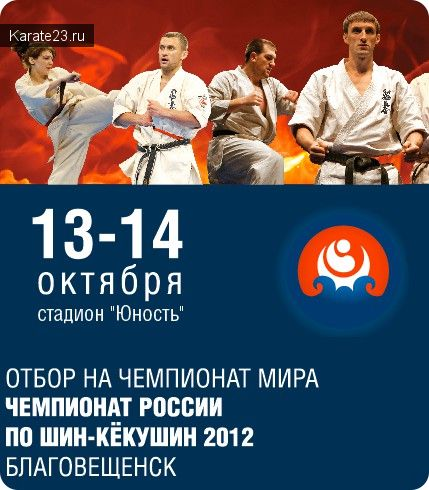 Чемпионат России 2012 в Благовещенске