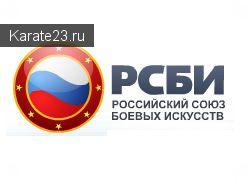 РСБИ Игры боевых Искусств в Анапе 2013