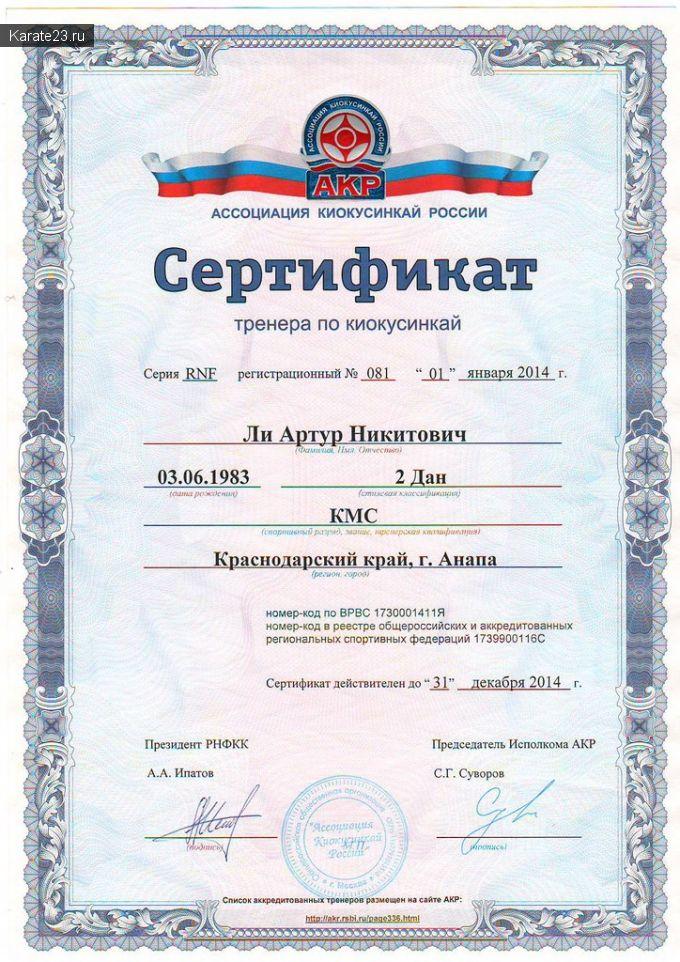 Спорт в Анапе: Ли Артур Никитович сертификат