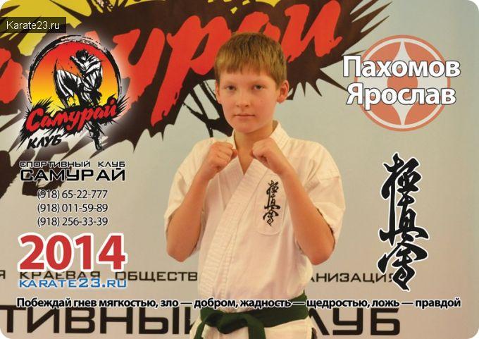 Самурай Ярослав Пахомов