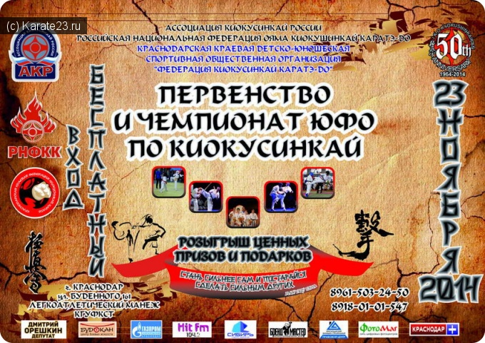 Турниры: ЮФО Киокушинкай каратэ спорт краснодар анапа самурай