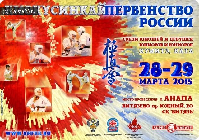 Турниры: первенство россии в анапе