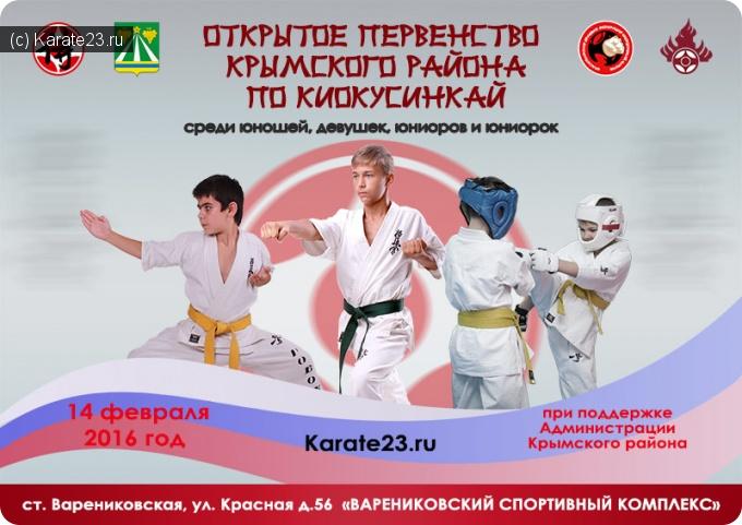 Турниры: Первенство Крымского района