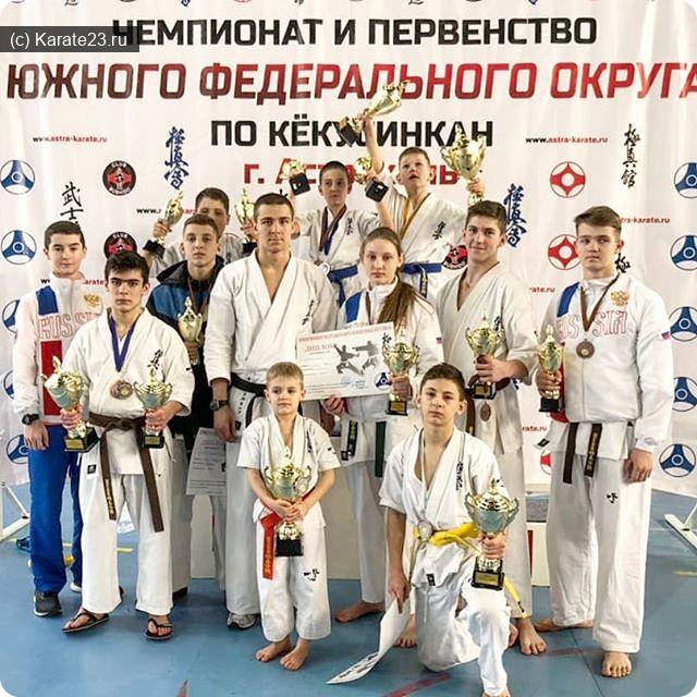 ЮФО по КИокусинкай в Астрахани