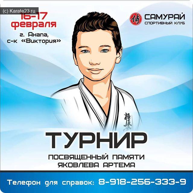Блог Самурая: Мы посвящаем турнир Артему Яковлеву. С днем рождения, Артем
