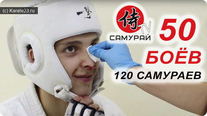 Мероприятия: самурай 50 боев
