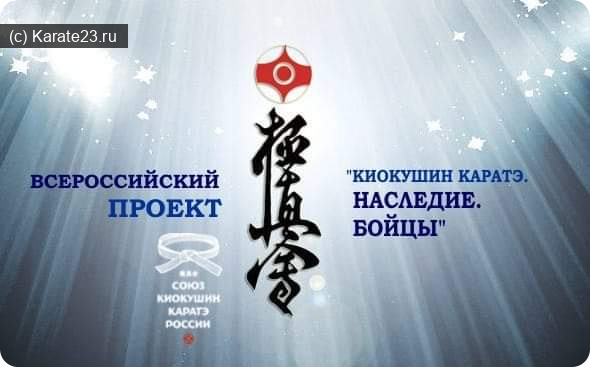 Мероприятия: каратэ онлайн анапа