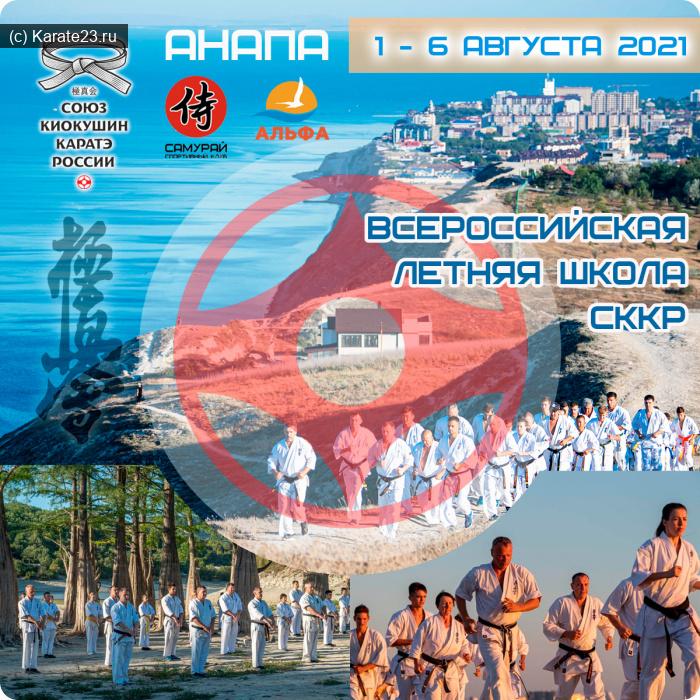 Мероприятия: Всероссийская школа СККР в Анапе 2021