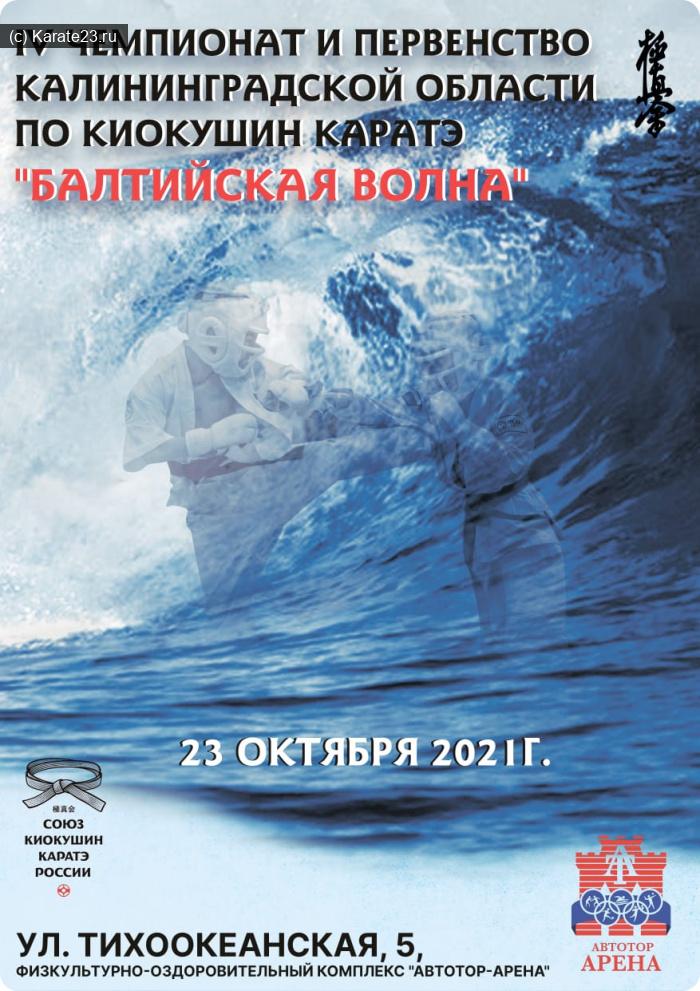Турниры: Открытое Первенство Калининградской области Балтийская Волна 22 - 24 октября 2021