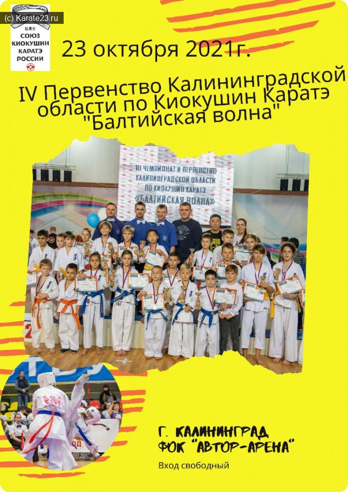 Турниры: Калининград СККР