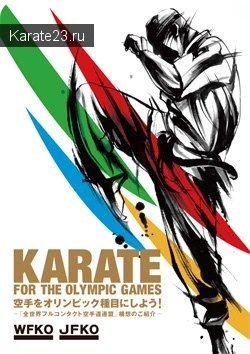 Каратэ Олимпийский вид спорта