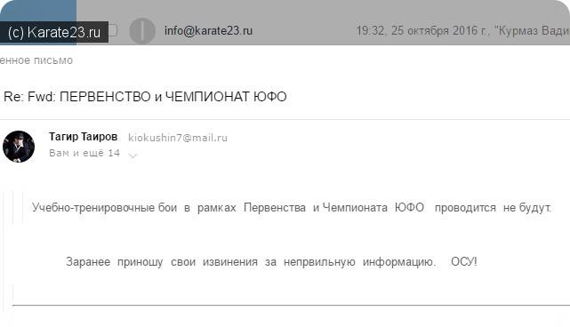 ПО ЮФО