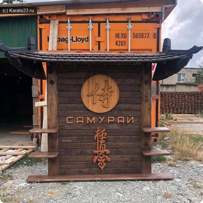 Блог Самурая: Шомен спортклуба Самурай