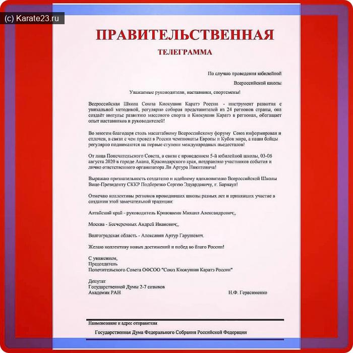 Союз Киокушин каратэ России: Телеграмма из госдумы