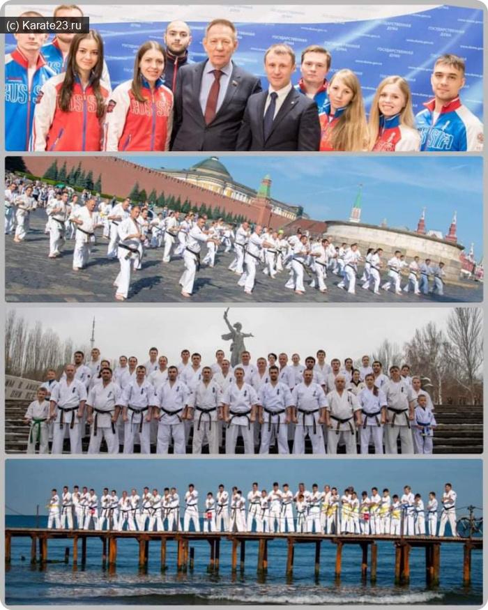 Союз Киокушин каратэ России: правительственная телеграмма из государственной думы