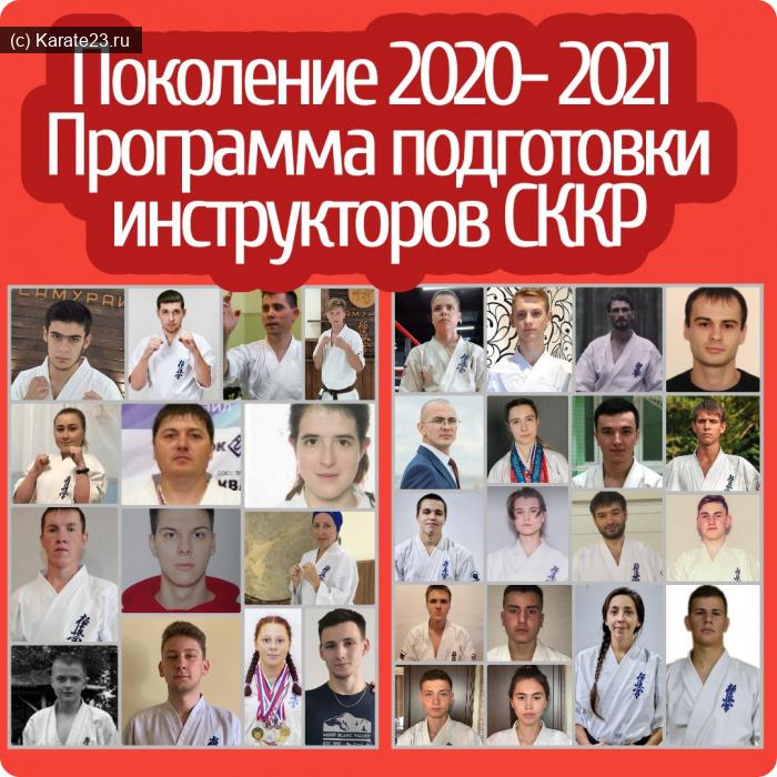 Союз Киокушин каратэ России: Самурай анапа поколение 2021