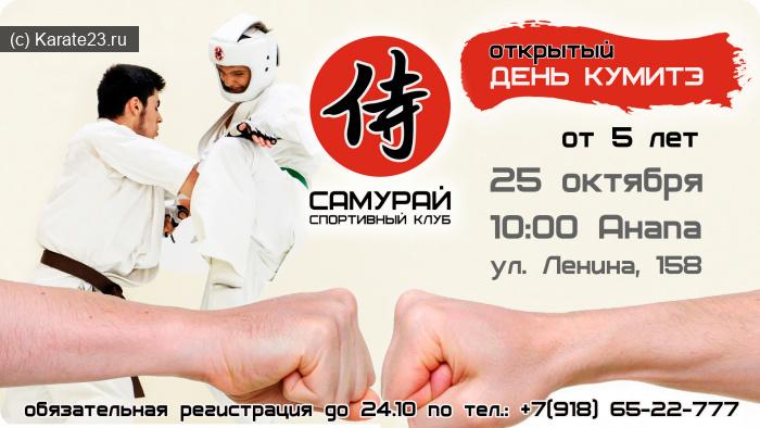 Мероприятия: день кумитэ в Самурае Анапа