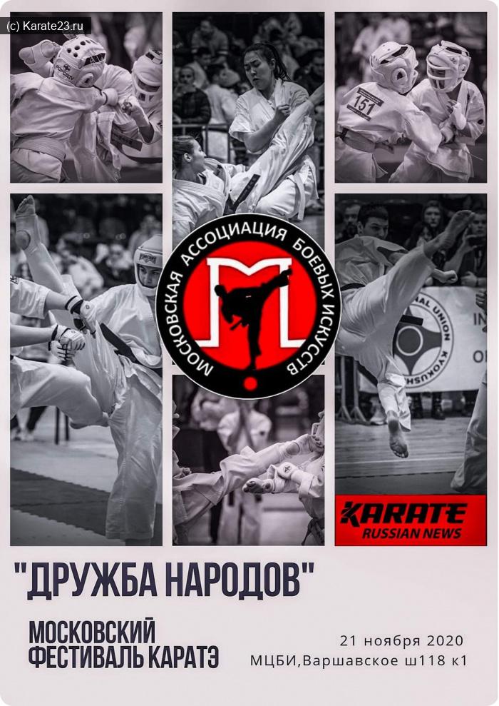 Союз Киокушин каратэ России: Союз киокушин каратэ россии