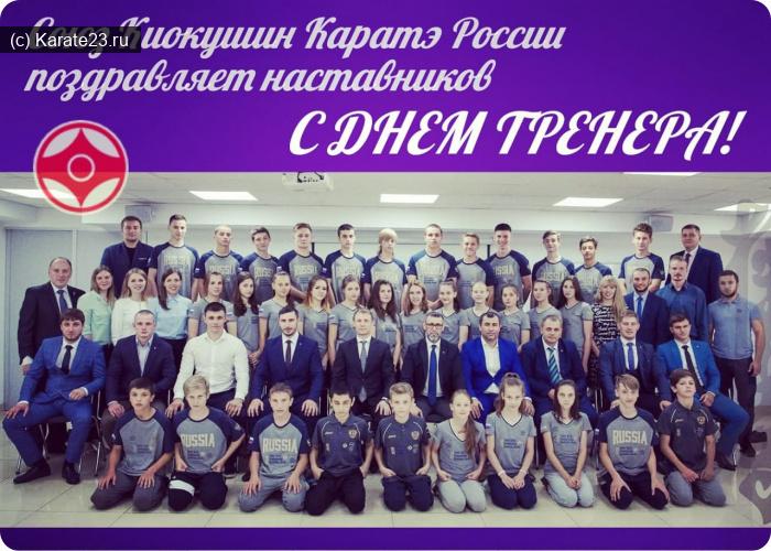 Союз Киокушин каратэ России: День тренера