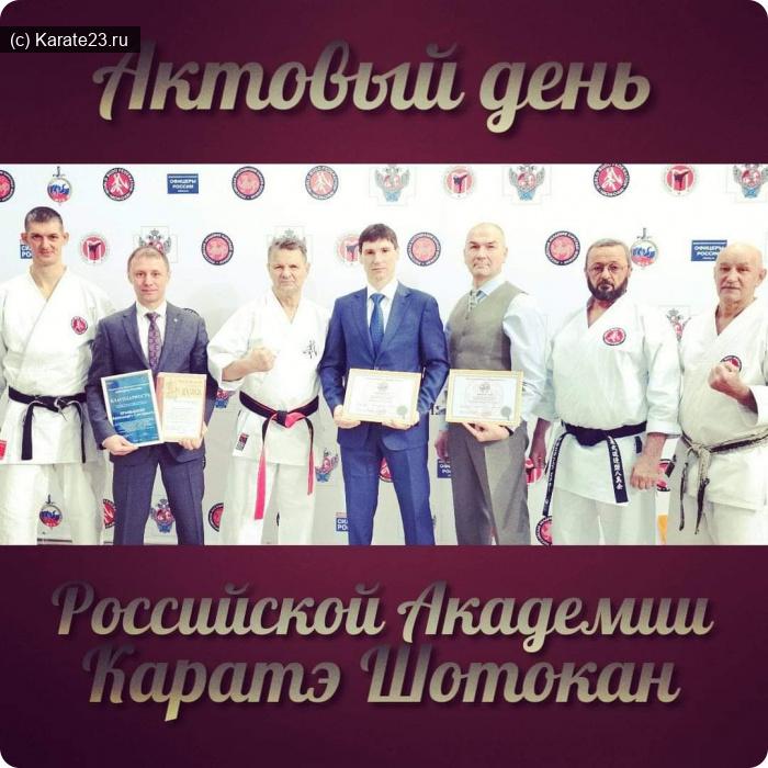 Блог им. Kyokushin: Актовый день Российской Академии каратэ Шотокан