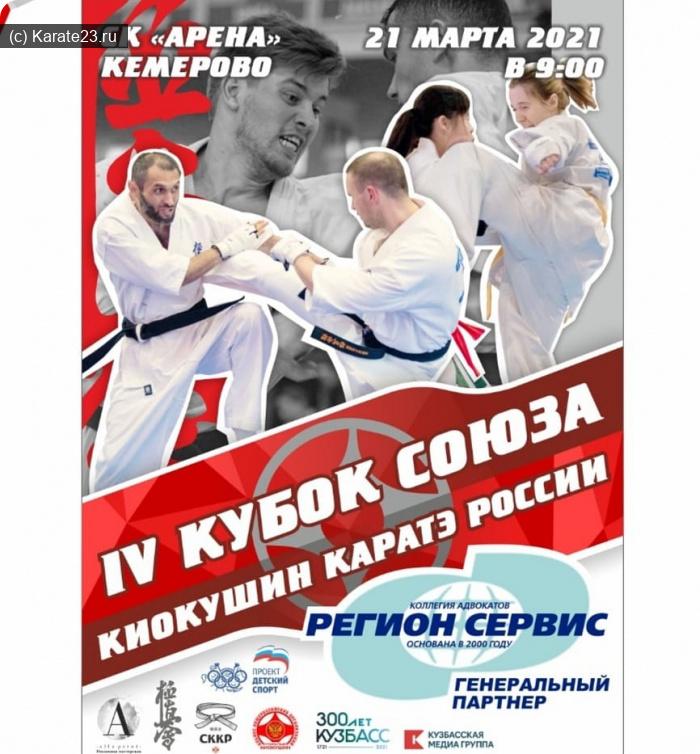 Турниры: 20 марта в Кемерово, Союз Киокушин Каратэ России проведёт з-й Кубок Союза (1 этап)