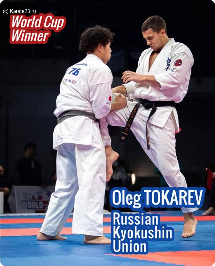 Личности Киокушина ( Мир ): Токарев Олег Анапа Самурай