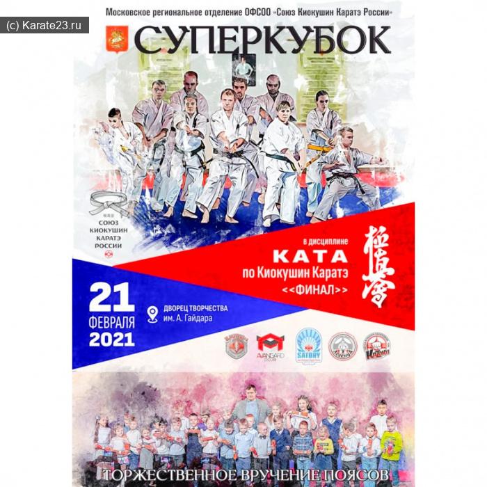 Турниры: Супер кубок по ката в Москве