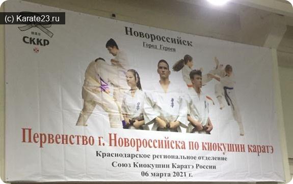 Турниры: Новороссийск соревнования