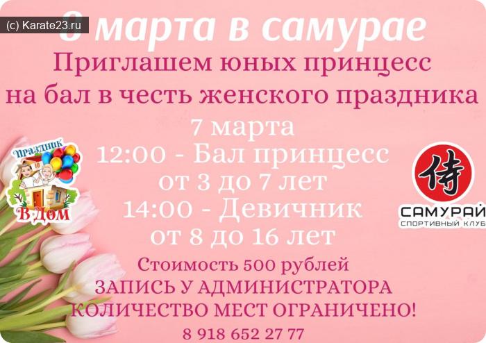 Мероприятия: международный женский день в самурае