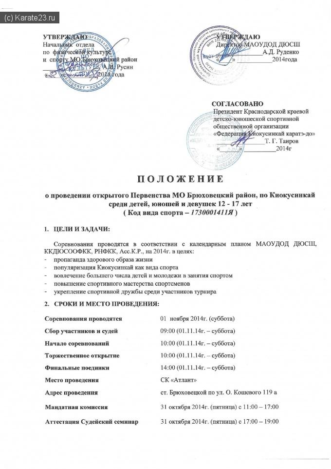 Турниры: Положение о проведении открытого Первенства МО Брюховецкий район, по Киокусинкай среди детей, юношей и девушек 12-17 лет