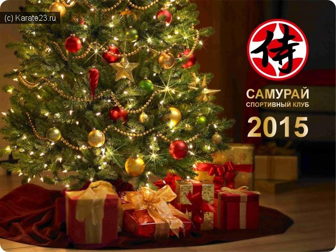 Мероприятия: Новогодняя Елка в клубе Самурай!