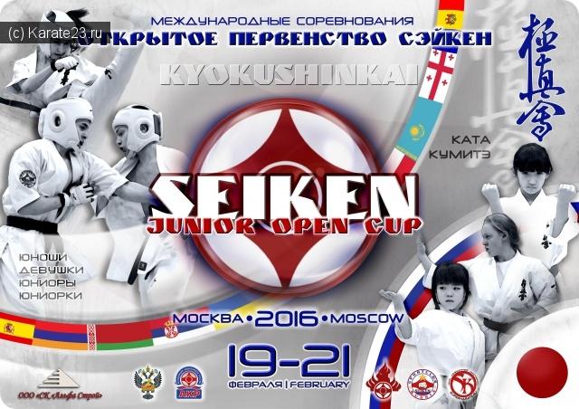 Турниры: РЕГЛАМЕНТ  Международные соревнования  по Киокусинкай  «Открытое Первенство СЭЙКЕН  среди юношей, девушек, юниоров и юниорок»