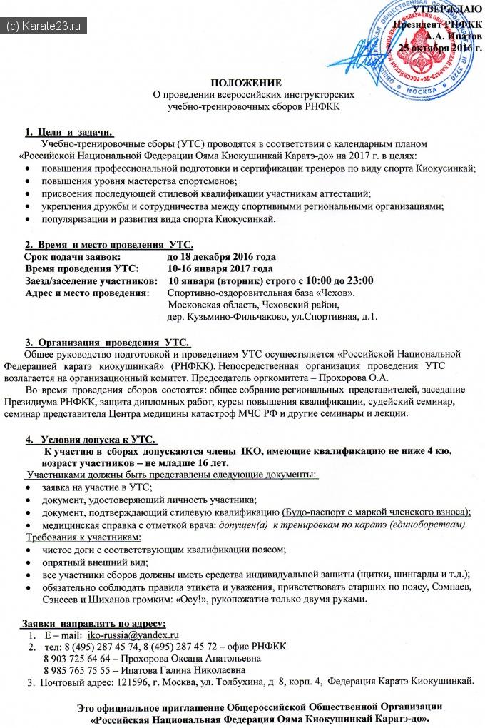 Блог им. alina14: Положение о проведении всероссийских инструкторских учебно-тренировочных сборов РНФК