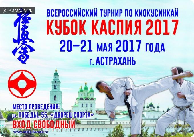 Турниры: РЕГЛАМЕНТ  Отрытого Всероссийского  турнира по киокусинкай  КУБОК КАСПИЯ  20-21 мая 2017 г.